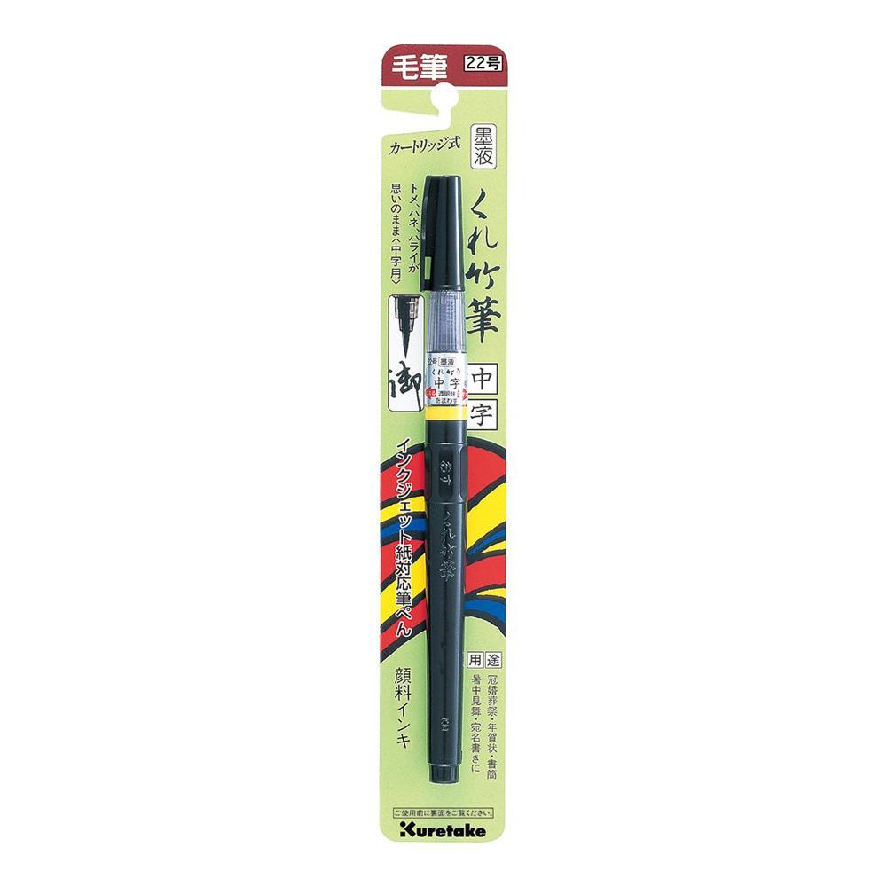 Zig Kuretake Black Brush Pen